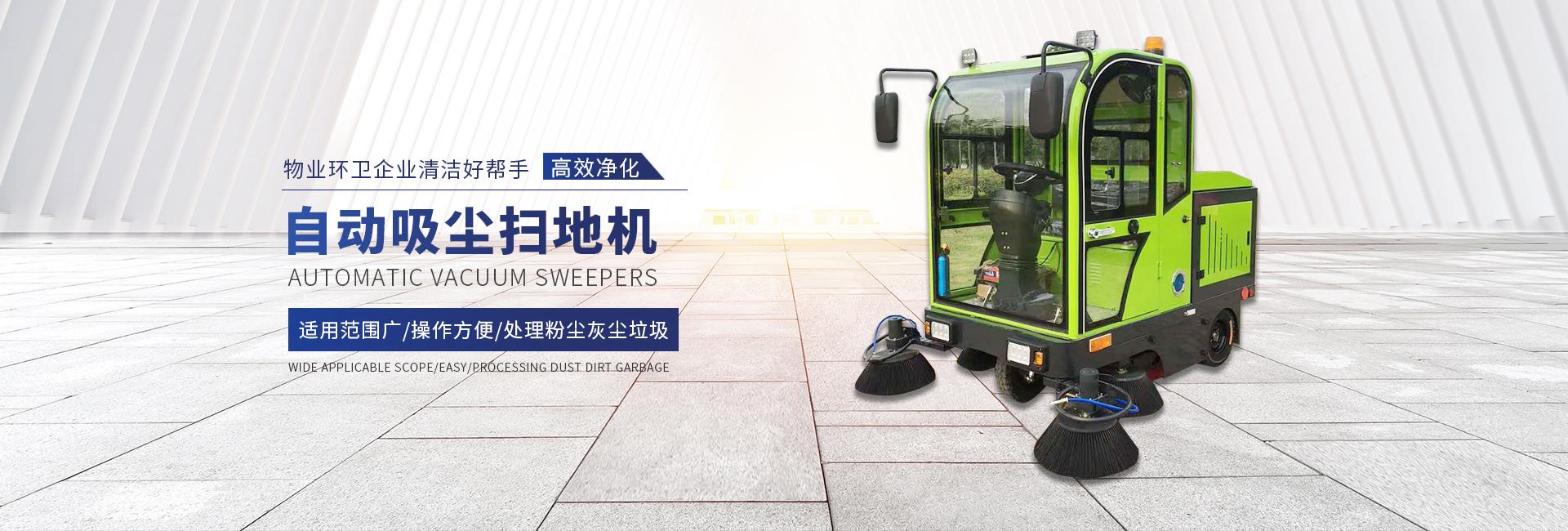 自动吸尘扫地机